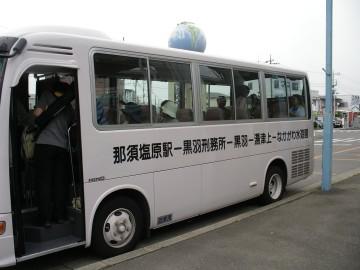 那須スポへの唯一の公共交通機関