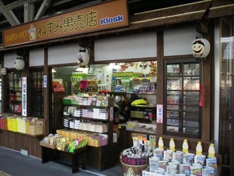 米子駅のKIOSK。店員さんは人間のように見えた(笑) 真ん中下の妖怪汁に目玉おやじ汁も