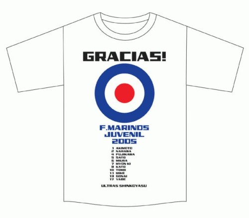 2005年の全力少年達へ贈ったTシャツ。(C)新横さん