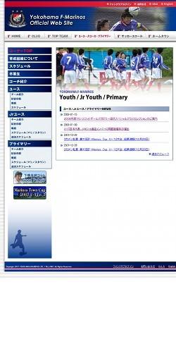 下部組織トップページ