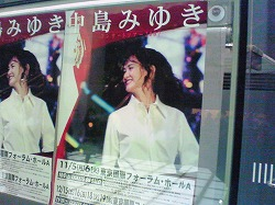 中島みゆきコンサートツアー